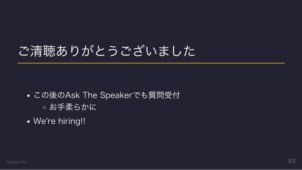 ご清聴ありがとうございました この後のAsk The Speakerでも質問受付 お手柔らかに...