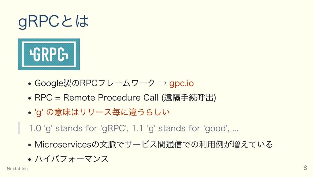gRPCとは Google製のRPCフレームワーク → gpc.io RPC = Remote...