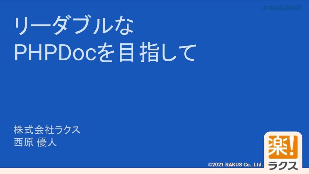 #readablelt ©2021 RAKUS Co., Ltd. リーダブルな PHPDoc...