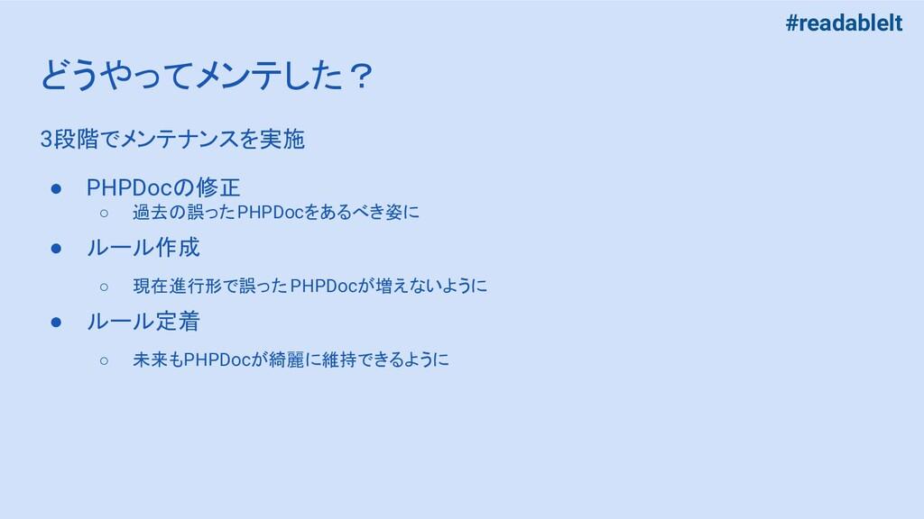#readablelt どうやってメンテした? 3段階でメンテナンスを実施 ● PHPDocの...