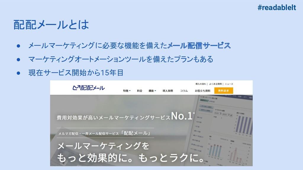 #readablelt 配配メールとは ● メールマーケティングに必要な機能を備えたメール配信...