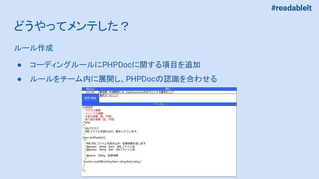 #readablelt どうやってメンテした? ルール作成 ● コーディングルールにPHPDo...