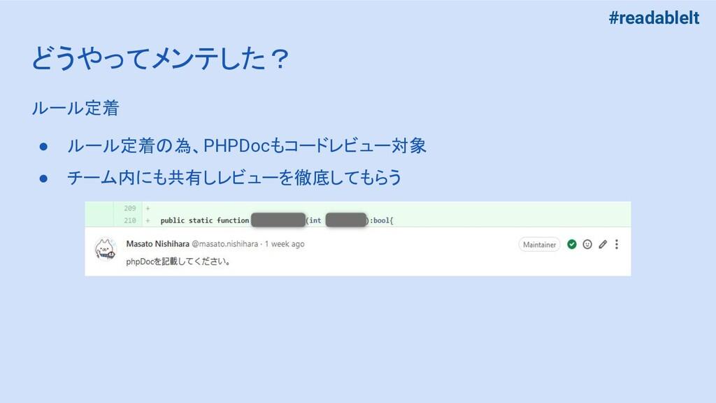 #readablelt どうやってメンテした? ルール定着 ● ルール定着の為、PHPDocも...