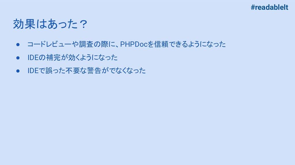 #readablelt 効果はあった? ● コードレビューや調査の際に、PHPDocを信頼でき...