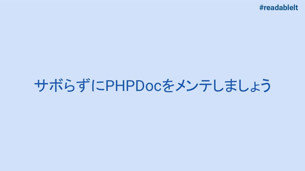 #readablelt サボらずにPHPDocをメンテしましょう