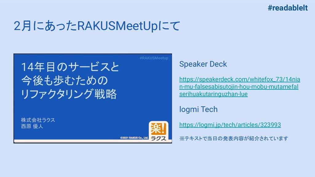 #readablelt 2月にあったRAKUSMeetUpにて Speaker Deck ht...