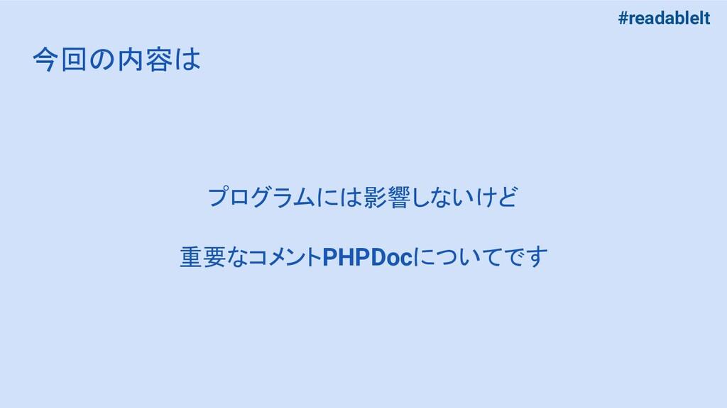 #readablelt 今回の内容は プログラムには影響しないけど 重要なコメントPHPDoc...