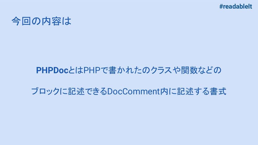 #readablelt 今回の内容は PHPDocとはPHPで書かれたのクラスや関数などの ブ...