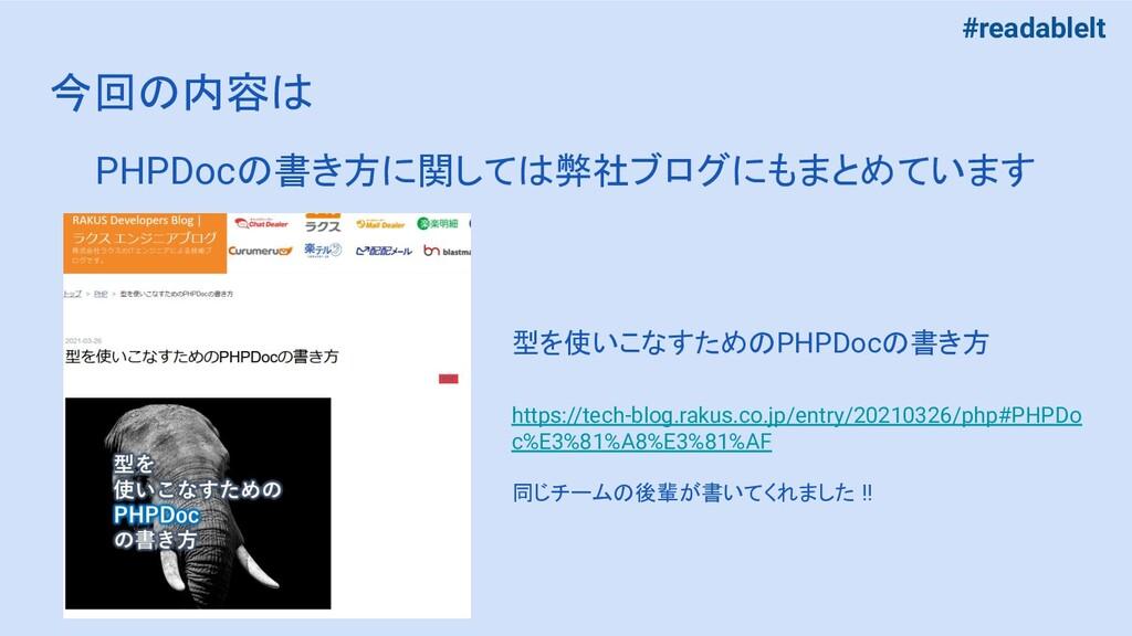 #readablelt 今回の内容は PHPDocの書き方に関しては弊社ブログにもまとめていま...