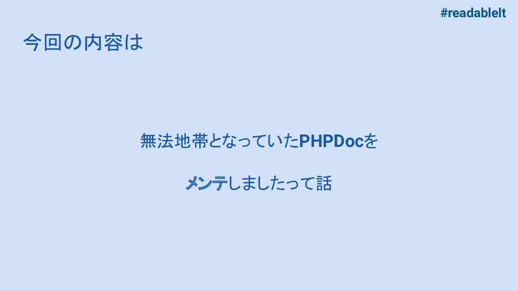 #readablelt 今回の内容は 無法地帯となっていたPHPDocを メンテしましたって話