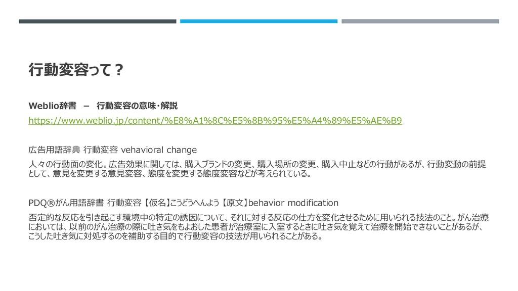 行動変容って? Weblio辞書 - 行動変容の意味・解説 https://www.webli...
