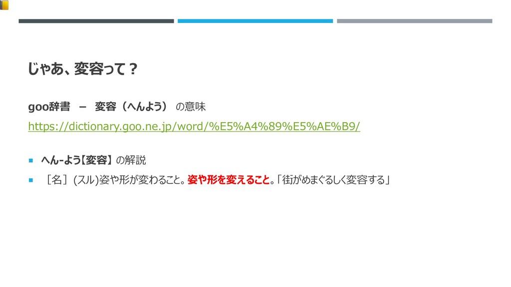 じゃあ、変容って? goo辞書 - 変容(へんよう) の意味 https://dictiona...