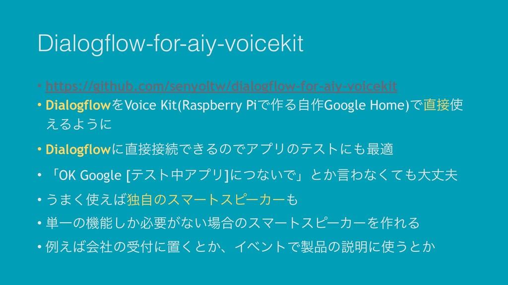 Dialogflow-for-aiy-voicekit • https://github.co...