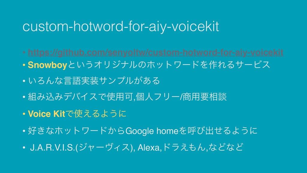 custom-hotword-for-aiy-voicekit • https://githu...