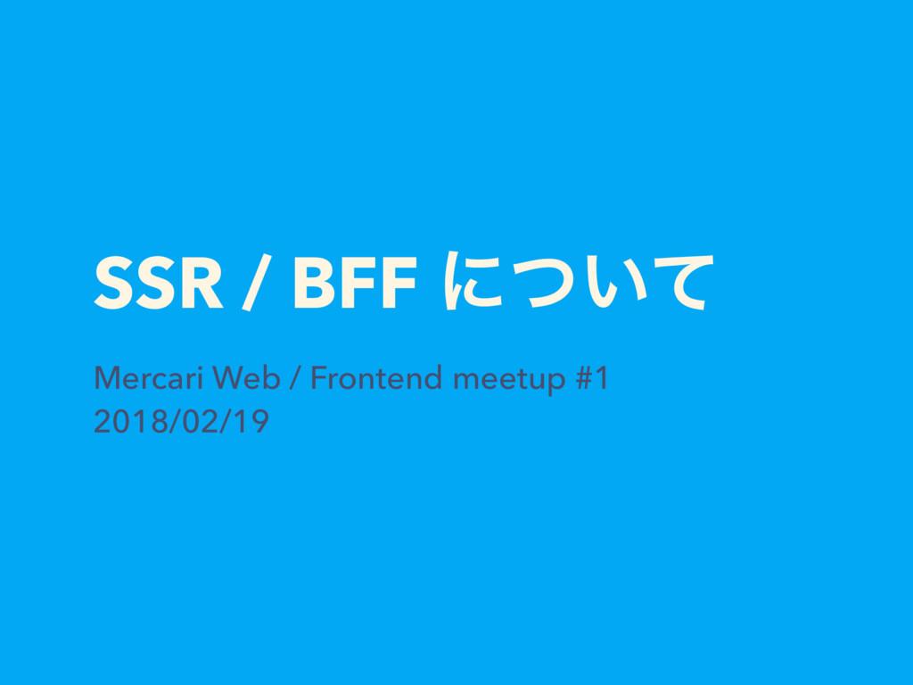SSR / BFF ʹ͍ͭͯ Mercari Web / Frontend meetup #1...