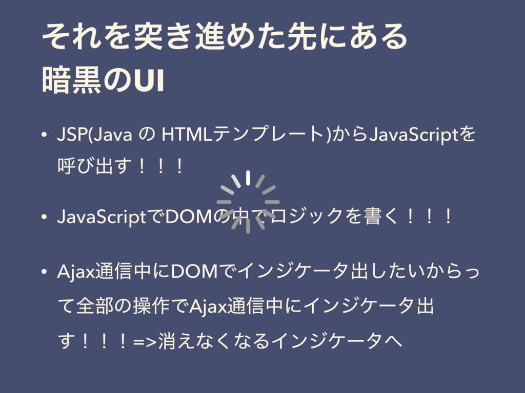 ͦΕΛಥ͖ਐΊͨઌʹ͋Δ ҉ࠇͷUI • JSP(Java ͷ HTMLςϯϓϨʔτ)͔ΒJa...