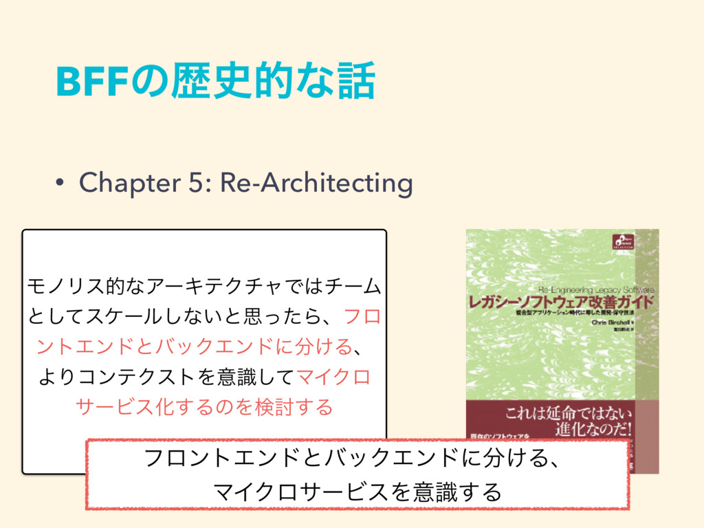 BFFͷྺతͳ • Chapter 5: Re-Architecting ϞϊϦεతͳΞʔ...
