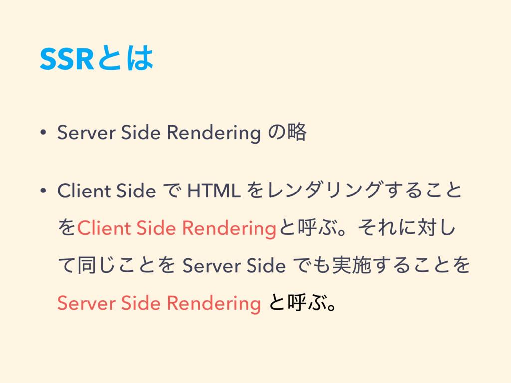 SSRͱ • Server Side Rendering ͷུ • Client Side ...
