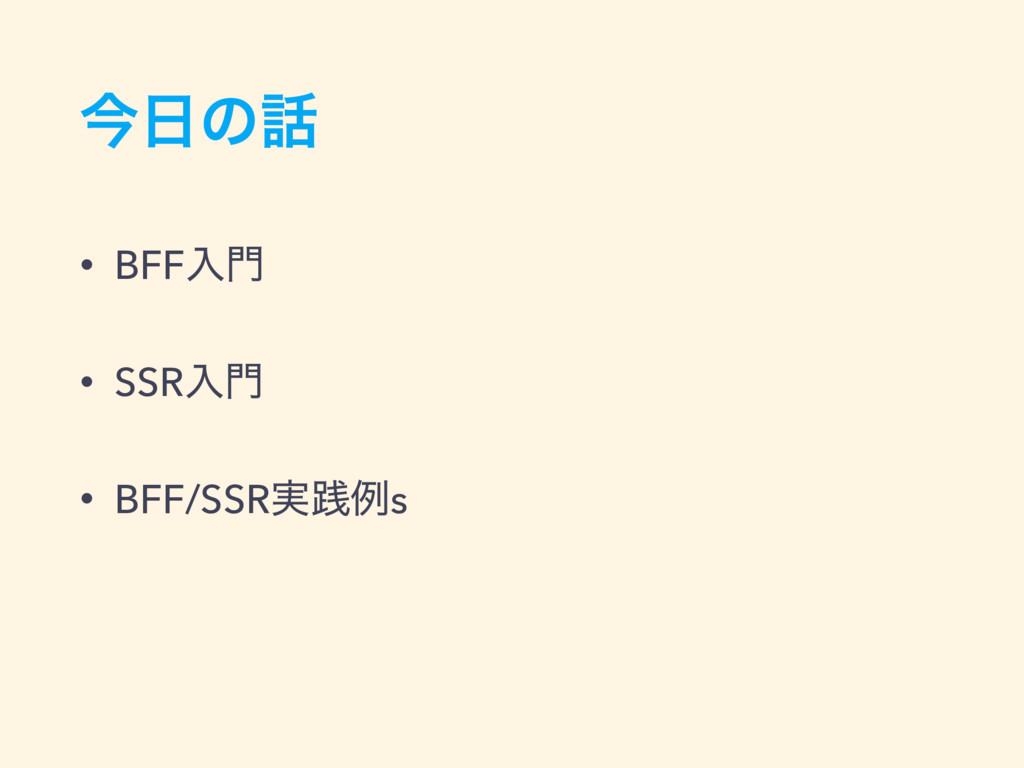 ࠓͷ • BFFೖ • SSRೖ • BFF/SSR࣮ફྫs