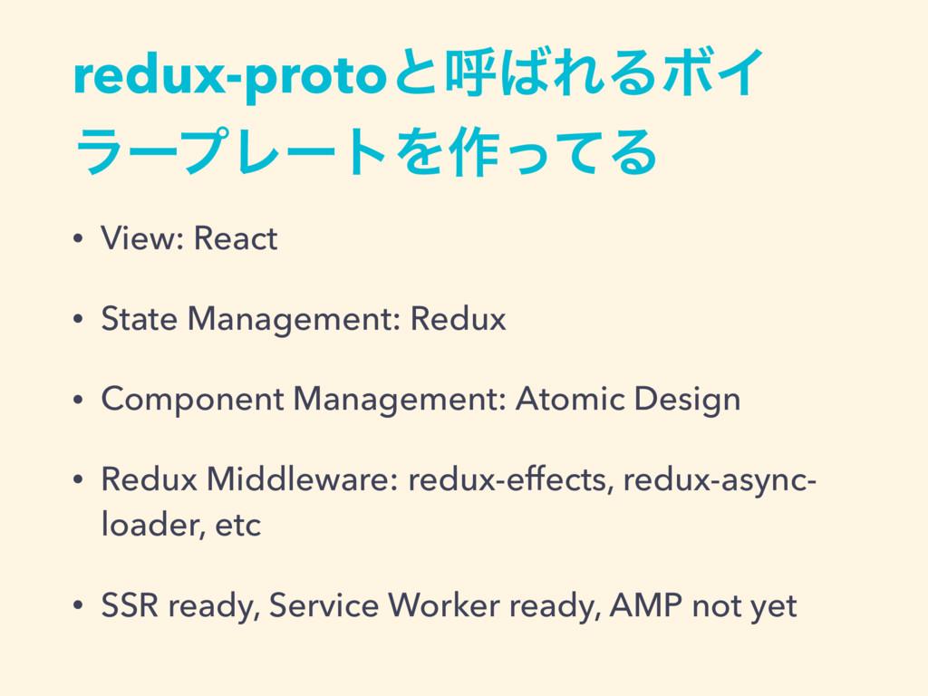 redux-protoͱݺΕΔϘΠ ϥʔϓϨʔτΛ࡞ͬͯΔ • View: React • ...