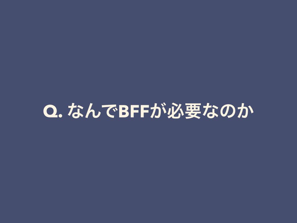 Q. ͳΜͰBFF͕ඞཁͳͷ͔
