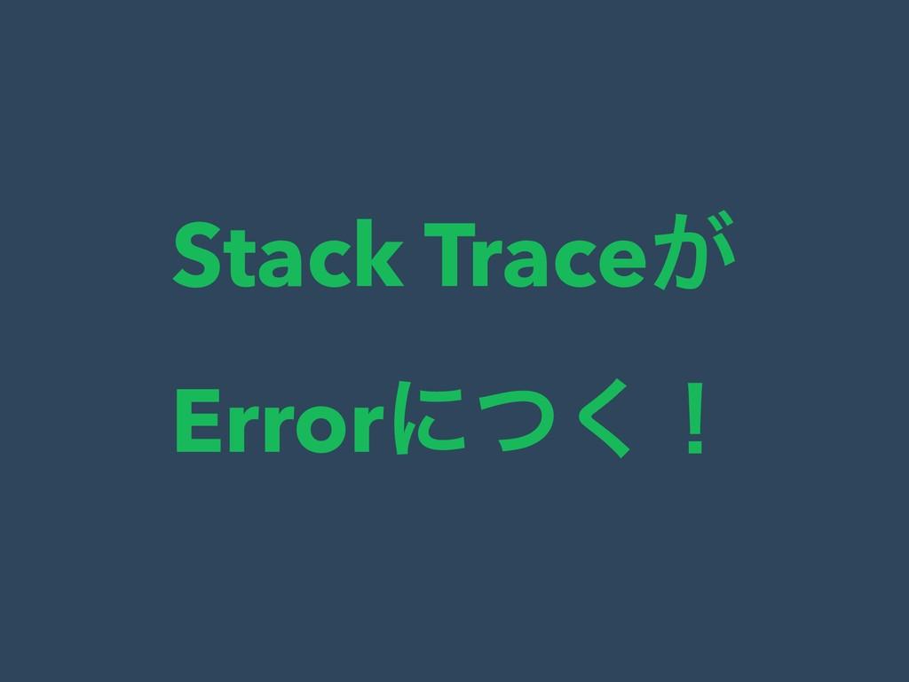 Stack Trace͕ Errorʹͭ͘ʂ
