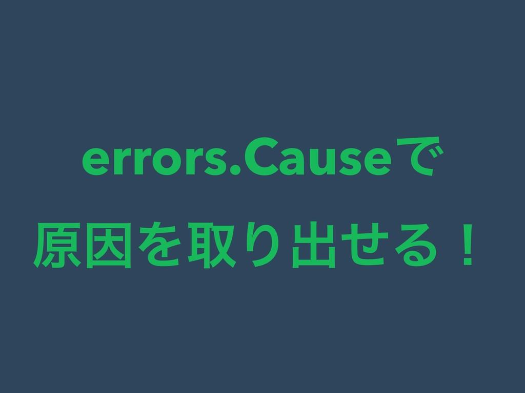 errors.CauseͰ ݪҼΛऔΓग़ͤΔʂ