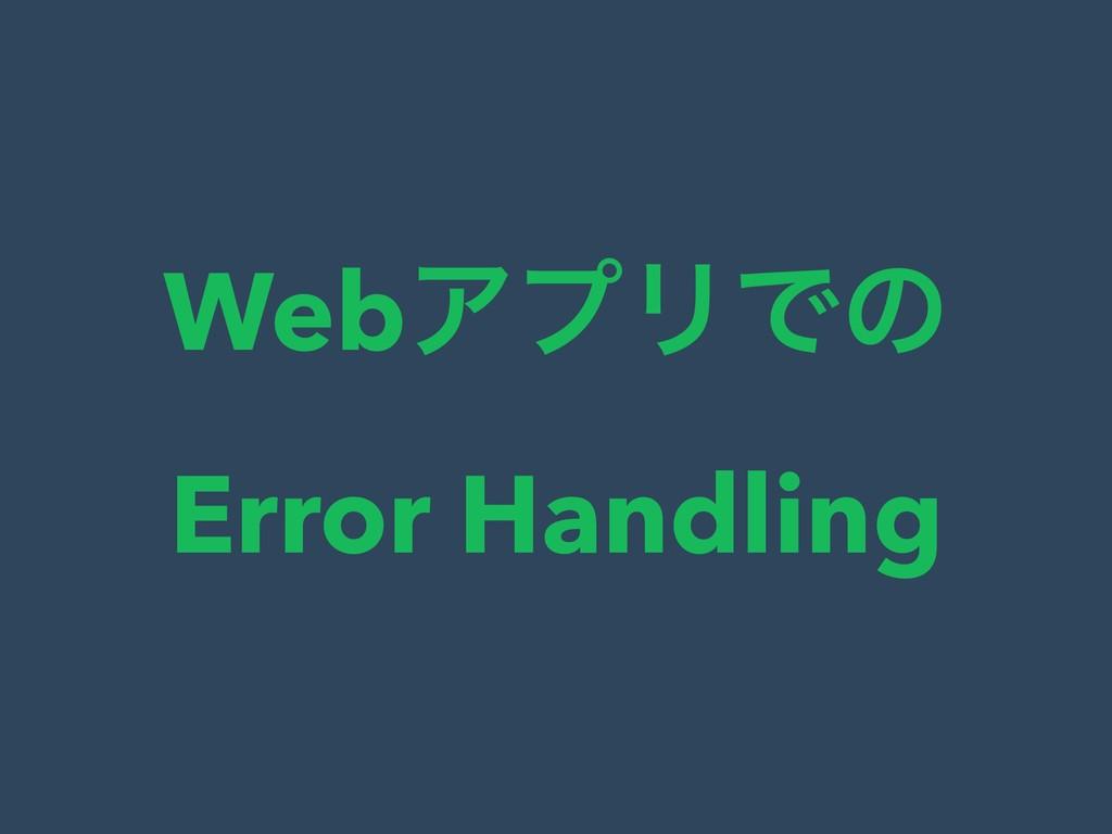 WebΞϓϦͰͷ Error Handling