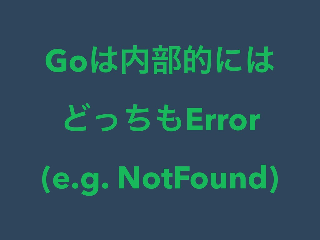 Go෦తʹ ͲͬͪError (e.g. NotFound)
