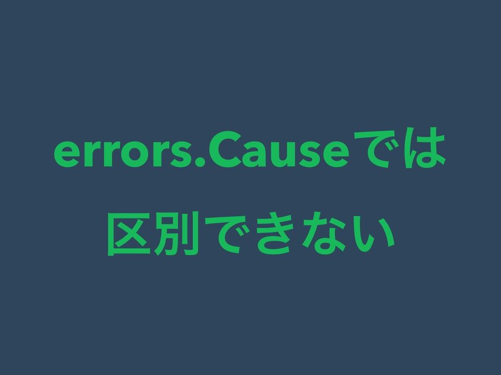 errors.CauseͰ ۠ผͰ͖ͳ͍