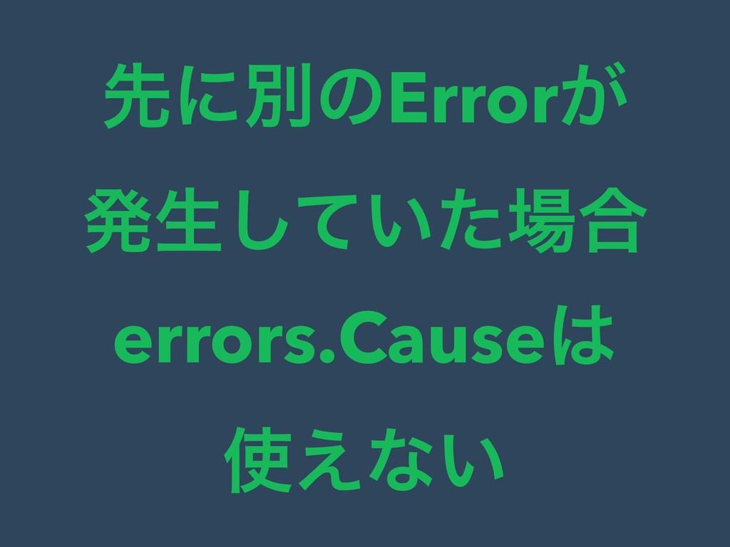 ઌʹผͷError͕ ൃੜ͍ͯͨ͠߹ errors.Cause ͑ͳ͍