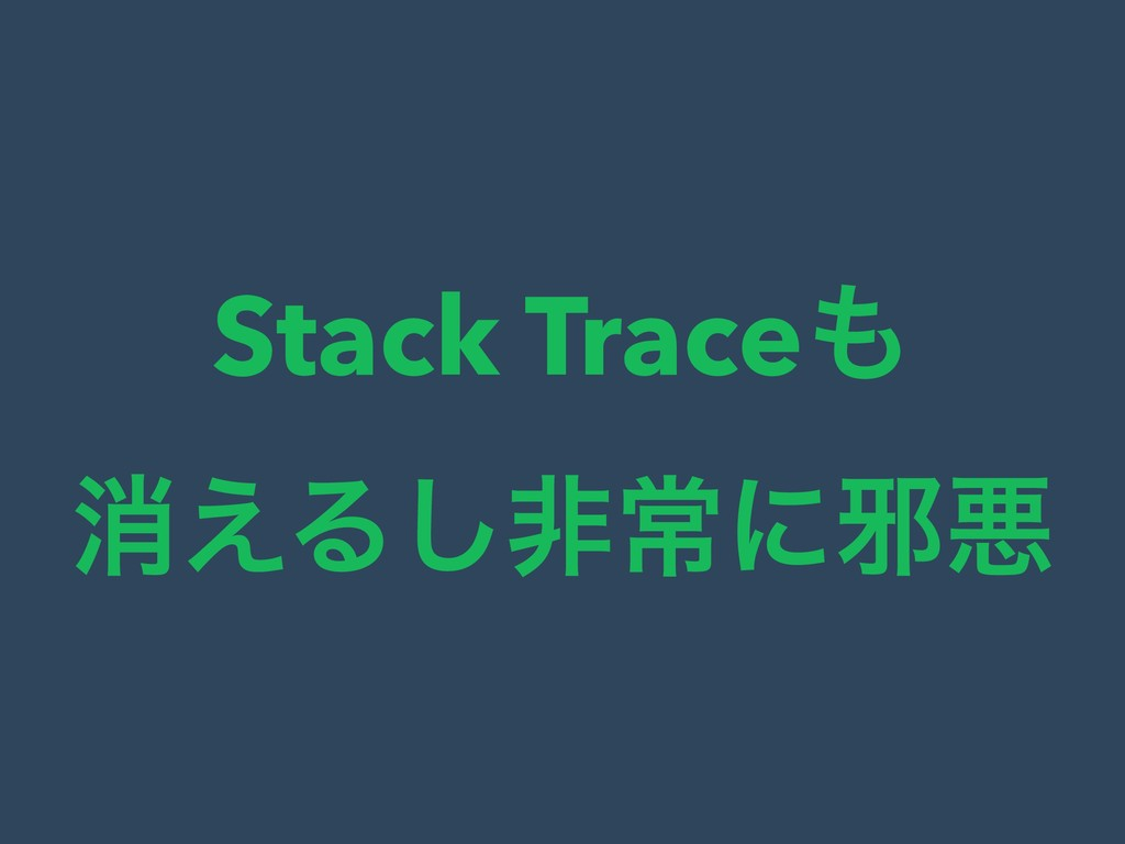 Stack Trace ফ͑Δ͠ඇৗʹअѱ