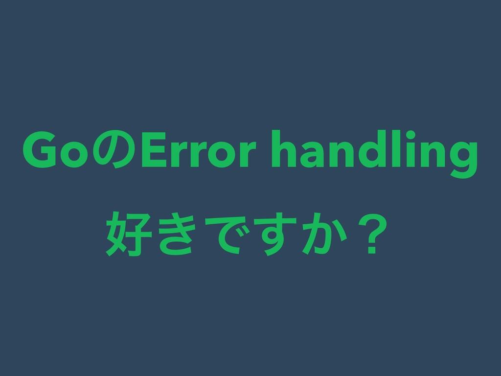 GoͷError handling ͖Ͱ͔͢ʁ