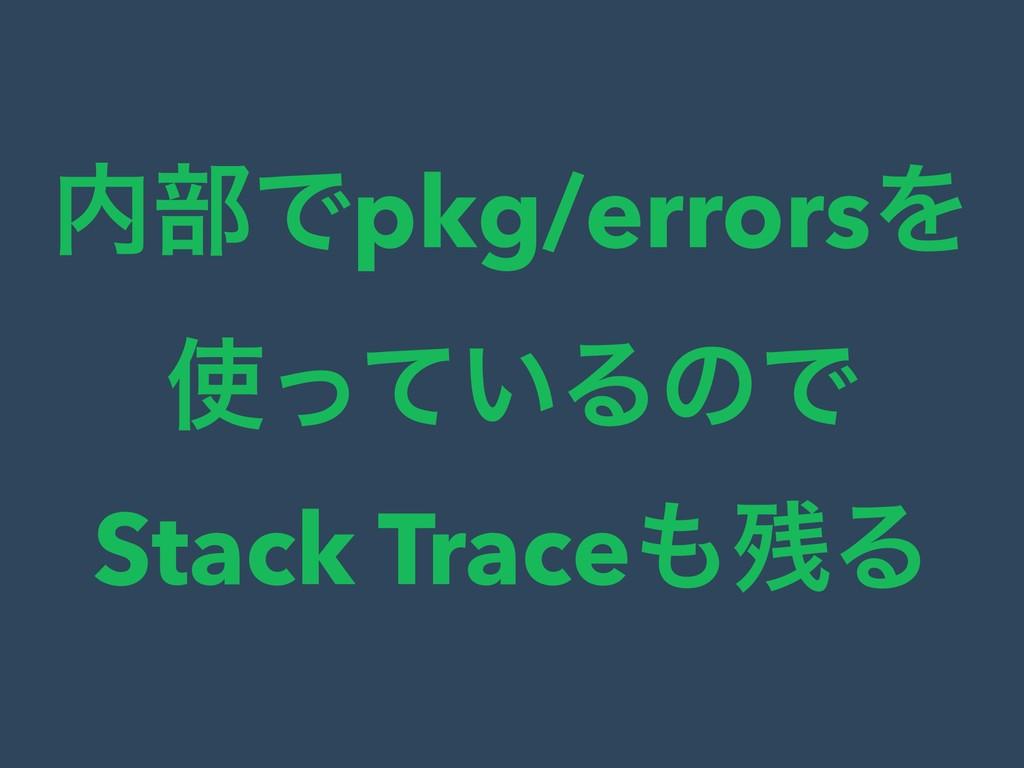 ෦Ͱpkg/errorsΛ ͍ͬͯΔͷͰ Stack TraceΔ