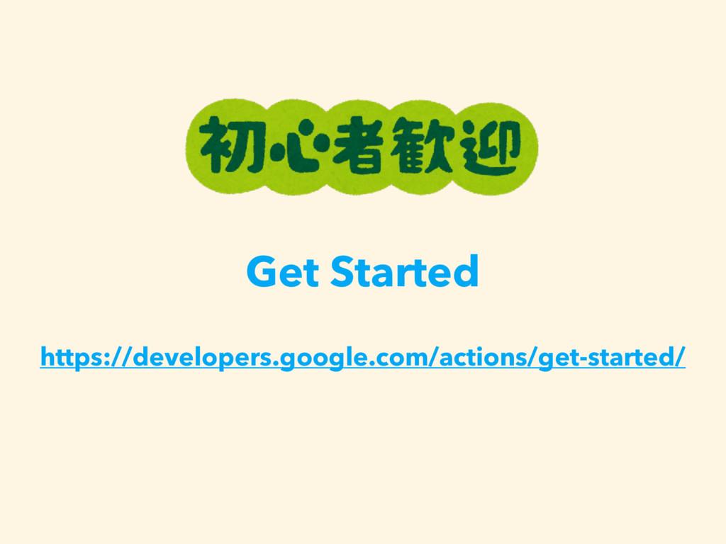 Get Started https://developers.google.com/actio...