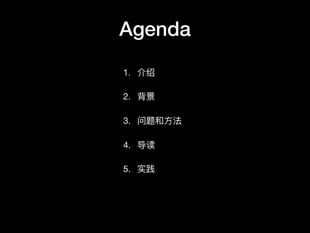 Agenda 1. 介绍  2. 背景  3. 问题和⽅方法  4. 导读  5. 实践