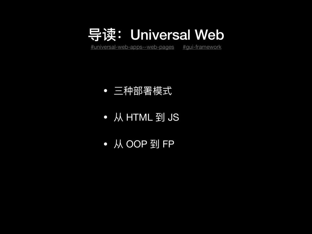 • 三种部署模式  • 从 HTML 到 JS  • 从 OOP 到 FP 导读:Univer...