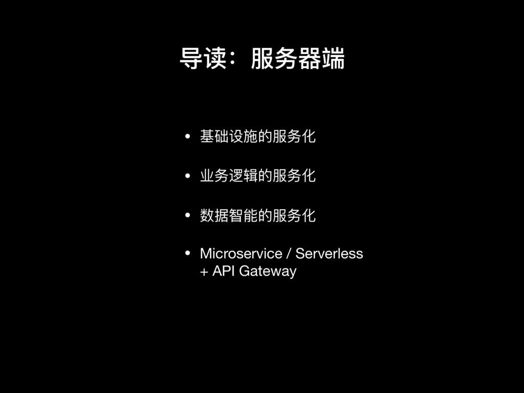 导读:服务器器端 • 基础设施的服务化  • 业务逻辑的服务化  • 数据智能的服务化  • ...