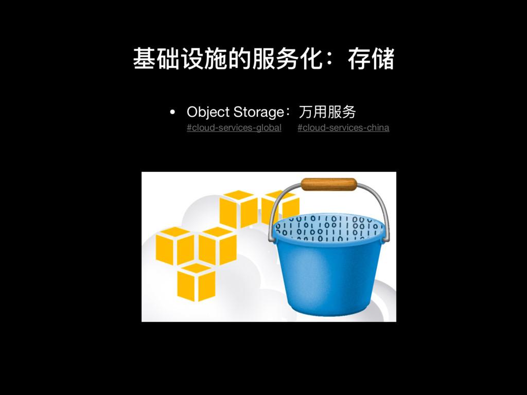 基础设施的服务化:存储 • Object Storage:万⽤用服务 #cloud-servi...