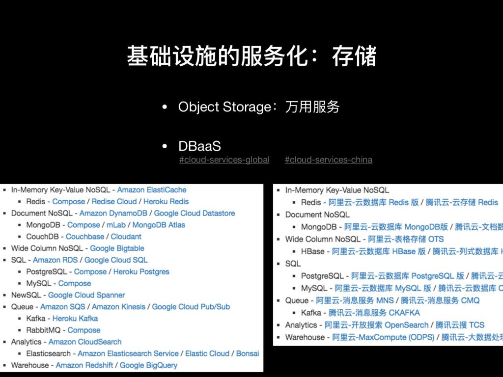 基础设施的服务化:存储 • Object Storage:万⽤用服务  • DBaaS #cl...