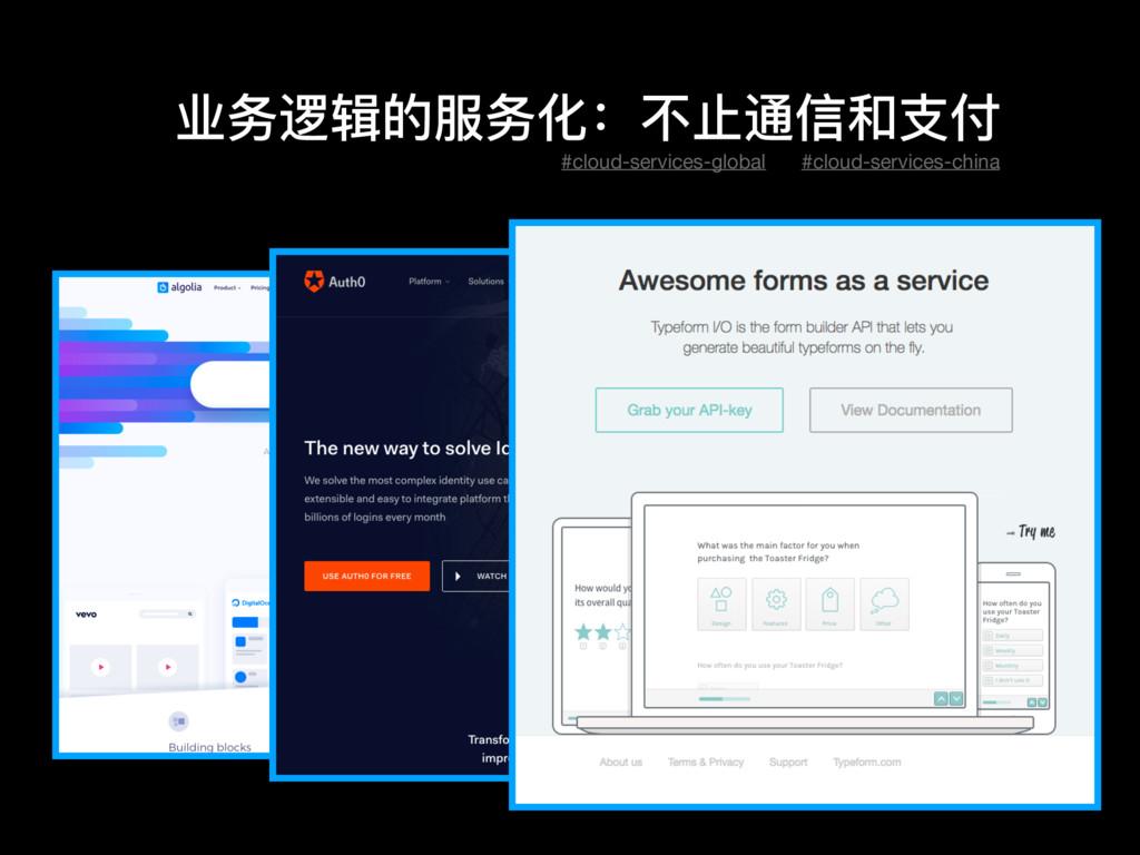 业务逻辑的服务化:不不⽌止通信和⽀支付 #cloud-services-global #clo...