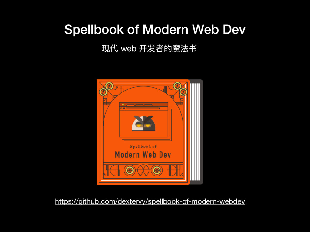 Spellbook of Modern Web Dev 现代 web 开发者的魔法书 http...