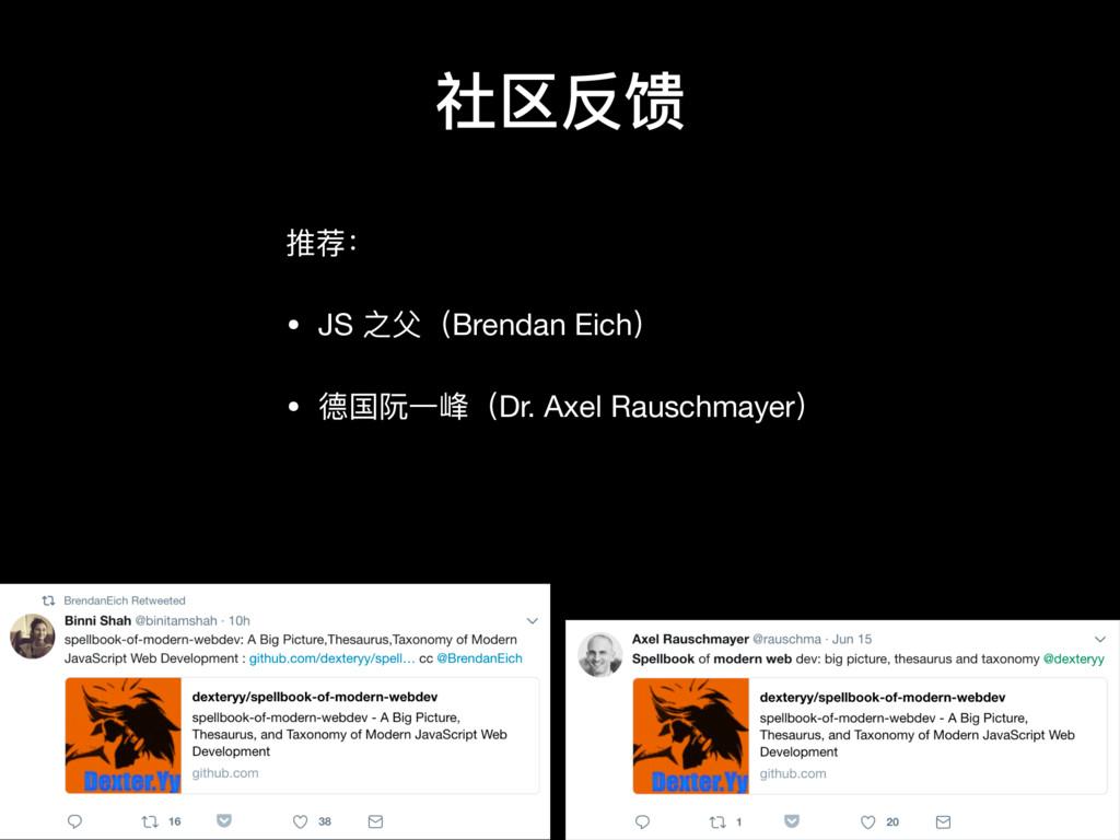 社区反馈 推荐:  • JS 之⽗父(Brendan Eich)  • 德国阮阮⼀一峰(Dr....