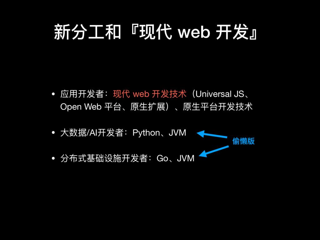 新分⼯工和『现代 web 开发』 • 应⽤用开发者:现代 web 开发技术(Universal...