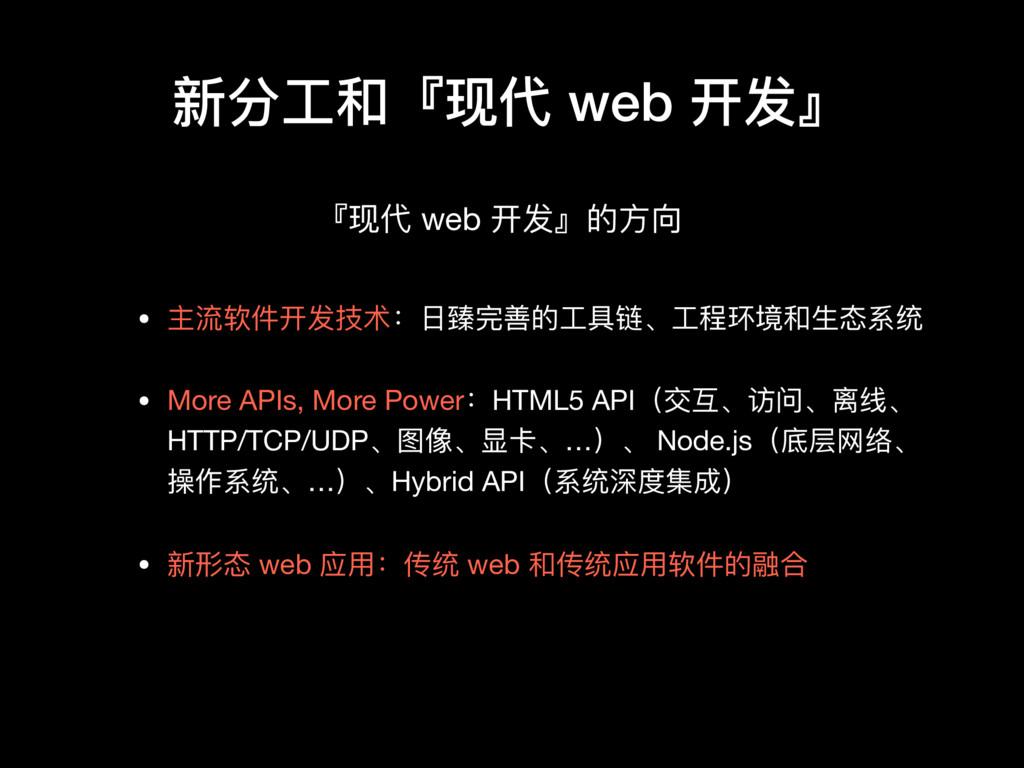 新分⼯工和『现代 web 开发』 『现代 web 开发』的⽅方向 • 主流软件开发技术:⽇日臻...