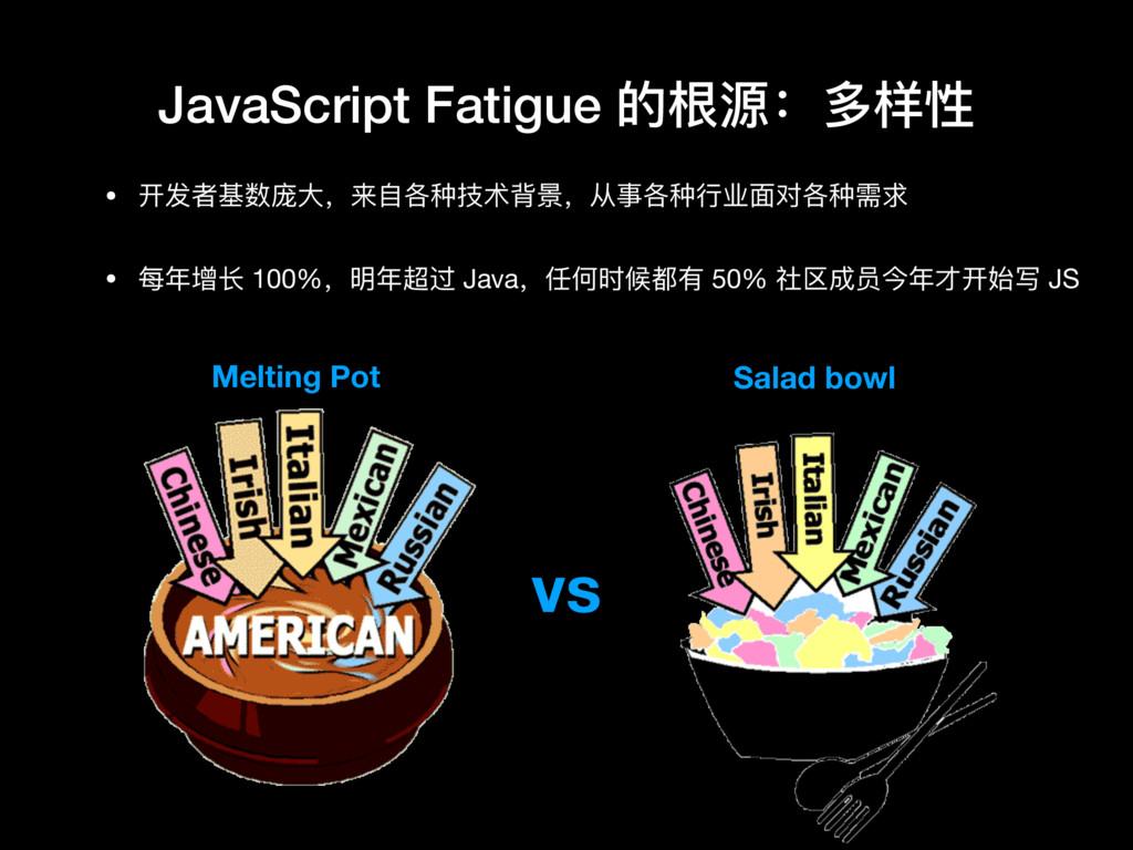 JavaScript Fatigue 的根源:多样性 vs Melting Pot Salad...