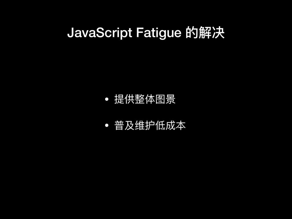 JavaScript Fatigue 的解决 • 提供整体图景  • 普及维护低成本
