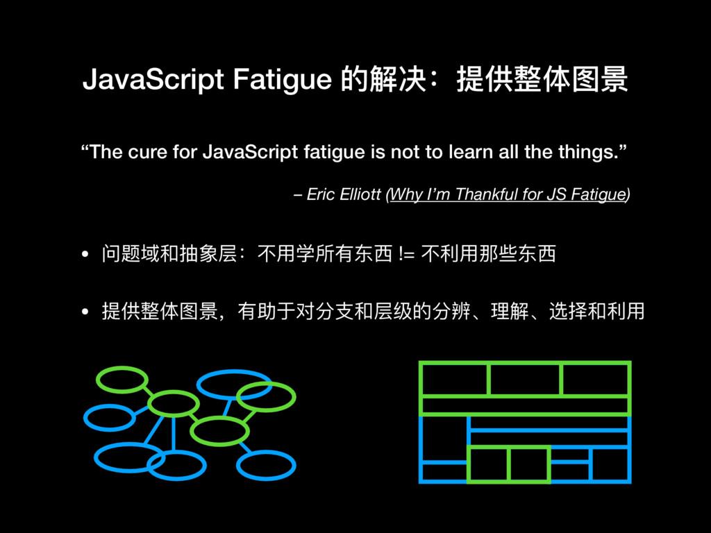 JavaScript Fatigue 的解决:提供整体图景 • 问题域和抽象层:不不⽤用学所有...