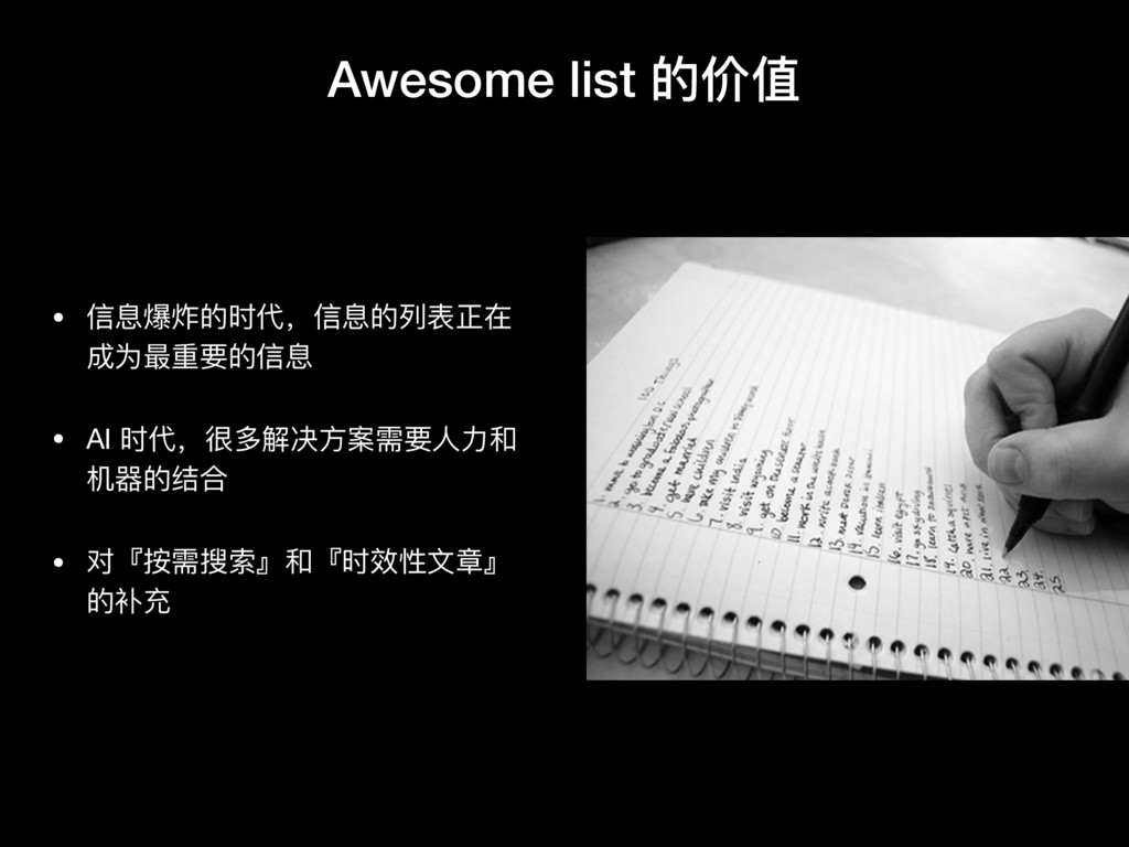 Awesome list 的价值 • 信息爆炸的时代,信息的列列表正在 成为最重要的信息  •...