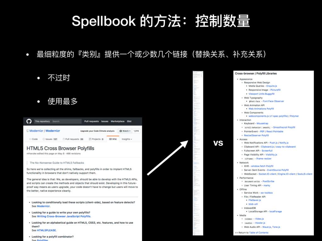 Spellbook 的⽅方法:控制数量量 • 最细粒度的『类别』提供⼀一个或少数⼏几个链接(替...